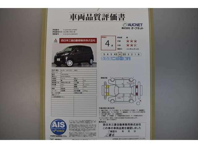 AIS社の車両検査済み!総合評価4点(評価点はAISによるS~Rの評価で令和2年6月現在のものです)☆お問合せ番号は40050423です♪