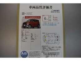 AIS社の車両検査済み!総合評価6点(評価点はAISによるS~Rの評価で令和2年6月現在のものです)☆お問合せ番号は40060239です♪