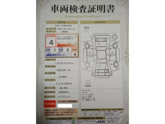 当店専任の認定検査員が検査した車両検査証明書です。