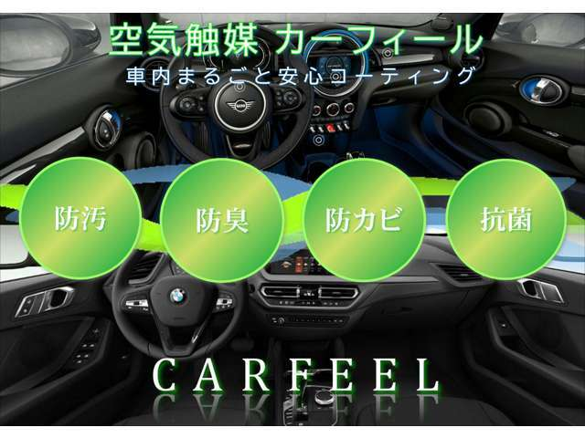 Bプラン画像:カーフィールは、消臭・抗菌効果を発揮する無色透明のコーティング剤です。漂うニオイや菌の働きを抑え、車内を快適に保持。また、無機剤で毒性もなく、人にも環境にも優しく高い効果が得られます。