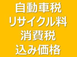 自動車税、リサイクル、諸費用、消費税コミ支払総額31万円♪