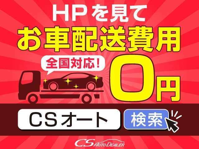 ※お車配送費無料0円の適用には、諸条件が御座います。詳しくはスタッフ迄。