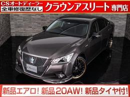 トヨタ クラウンアスリート ハイブリッド 2.5 S 黒革/新品ハバナメタリックカスタム車両