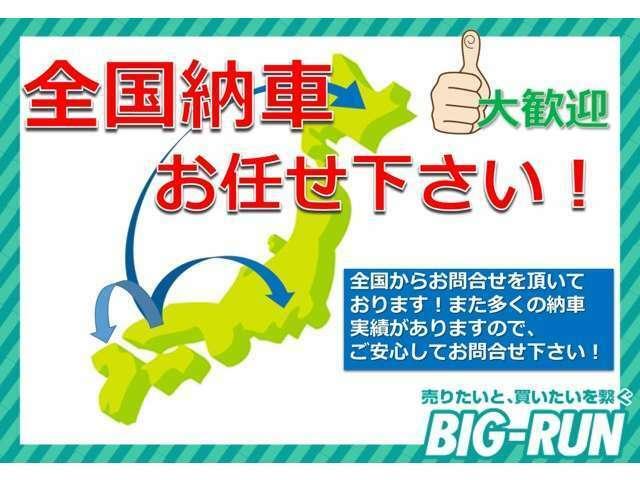 日本全国ご納車可能ですのでご相談ください!