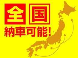 日本全国納車可能!お気軽にお問い合わせください。