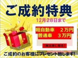 展示車の御成約でもれなく貰える!軽自動車→2万円分、普通車→3万円分のオプションをプレゼントいたします☆この機会に是非ご検討ください!詳しくはスタッフまで♪