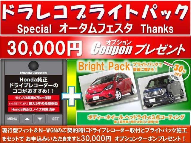 現行型フィット&N-WGNご契約時にドライブレコーダー取付とブライトパック施工をセットでお申込みいただきますと30,000円オプションクーポンプレゼント!この機会にぜひ!!