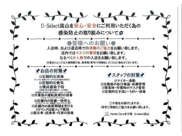 ☆Honda Cars北千葉U-select流山04-7150-1518☆