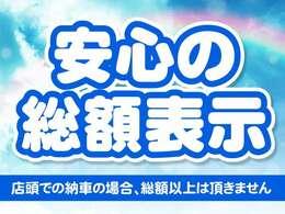 ☆分かり易い安心の全車支払総額表示☆ (※千葉県外在住のお客様には別途県外登録費用を頂戴しております。)