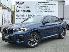 BMW X4 の中古車 xドライブ30i Mスポーツ 4WD 兵庫県神戸市東灘区 548.0万円
