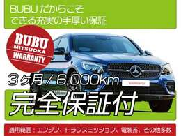 BUBUだからこそできる充実の手厚い保証制度。3ヶ月6,000kmの充実の保証付 ! エンジン、トランスミッション、電装系など消耗品以外は大半が保証対象です。安心を全てのお客様に。