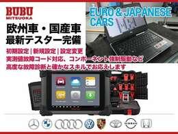 ブブ宇都宮サービス工場では欧州車・日本車の故障診断に必要な最新コンピューターテスターを完備しております。各テスターを使用して的確な故障診断を行います。お車ご購入後のメンテナンスも当店へお任せ下さい!