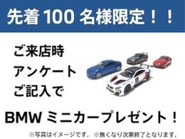 ★ご来場時アンケートご記入でBMWミニカープレゼント!!