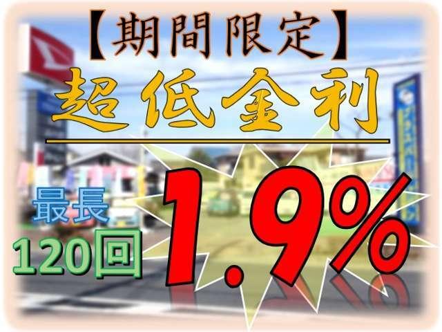 ≪期間限定:低金利キャンペーン中≫ こちらのお車は【低金利:1.9%】【最長:120回まで】がご利用いただけます! 詳しくはスタッフまでお問い合わせください!