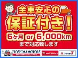 全車無料保証付!6ヶ月または6,000kmまで対応させて頂きます