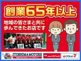 糸島モータースは地域のお客様に支えられ、創業65年を迎えました。