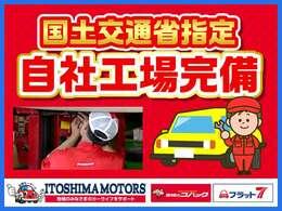 当店は安心の『自社工場(国土交通省指定)完備!』おクルマの購入から車検・整備まで糸島モータースへお任せ下さい。