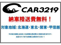北海道・東北・関東・甲信越にお住まいのお客様を対象に、ご自宅までの陸送費を無料で納車致します!当店は全国納車に対応しておりますので、対象地域以外にお住まいのお客様もお気軽にご相談ください!