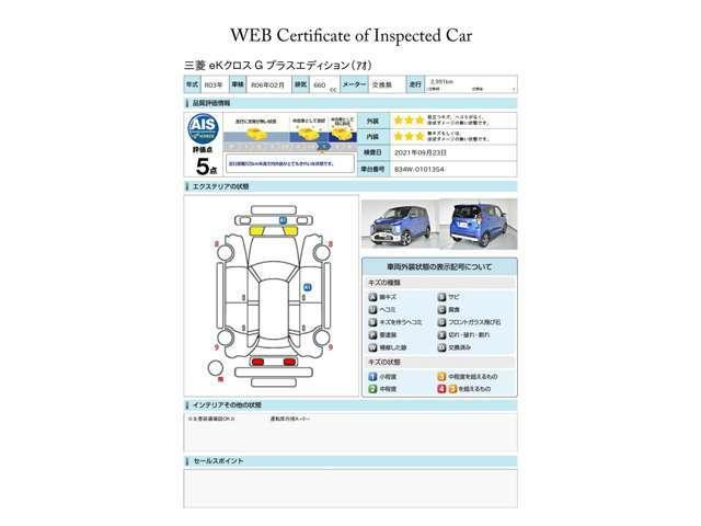 第三者評価機関「AIS社」の車両検査済み!総合評価5点(評価点はAISによるS~Rの評価で令和3年9月現在のものです)