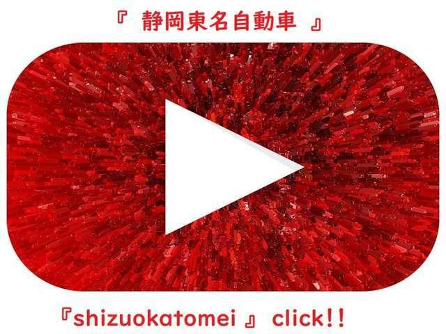 コロナ過で現車確認が難しいお客様の為に、動画紹介を始めました!!『静岡東名自動車 エッセ』にてご検索下さい。