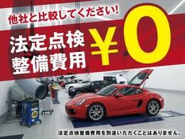 当店で取り扱う中古車(登録済み未使用車を除く)は、法定点検整備を無料で実施いたします。ご契約時に別途法定点検整備費用を請求することはいたしませんのでご安心ください♪