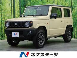 スズキ ジムニー 660 XC 4WD 届出済未使用車 セーフティーサポート