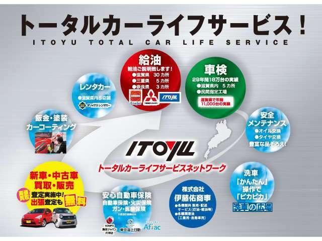 カーステーション伊藤佑ではお客様の車に関して車検・メンテナンス・洗車・修理等全て担当可能です!何なりとお申し付け下さい!!