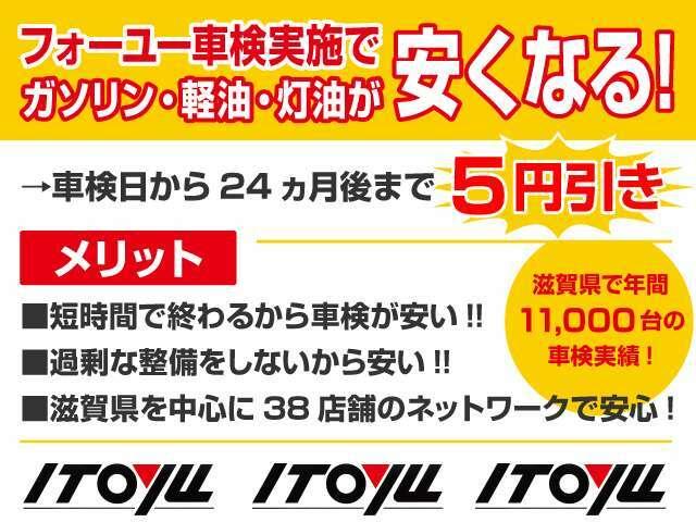 Bプラン画像:車検日から24ヶ月間ガソリン料金が5円/L引き!詳しくはお問い合わせ下さい!!
