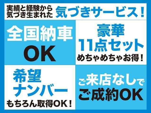 """新車市場姫路西店『くるま屋スピッツ』は""""お客様満足度とことん目指します"""