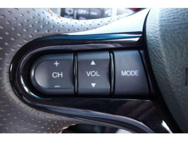 ステアリングリモコン付きですのでハンドルから手を離さなくても操作できます。