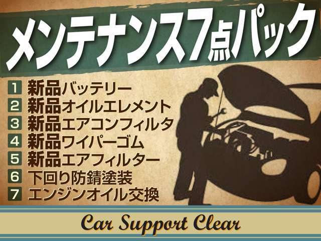 Aプラン画像:新品パーツ交換でリフレッシュ!末永く愛車にお乗り頂くために、特にメンテナンスに必要な7項目をお得なパックにしました!