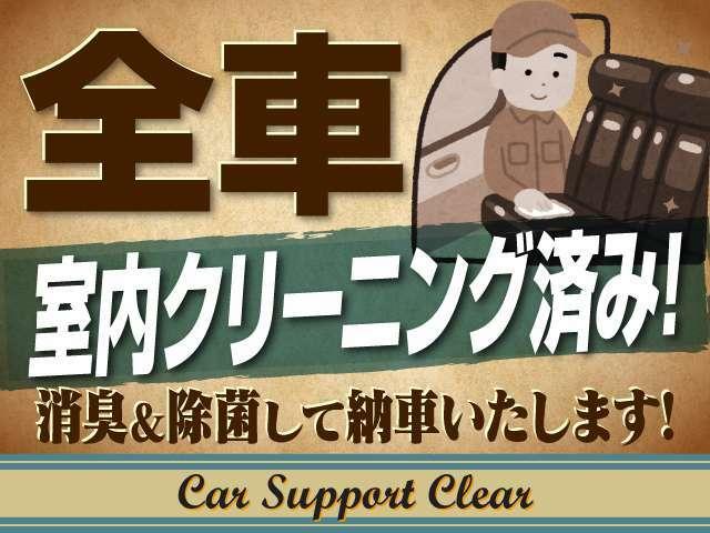 Bプラン画像:新しい車で気分もリフレッシュ!して頂くために、車内消臭はもちろん、銀イオンで殺菌消毒して納車いたします!