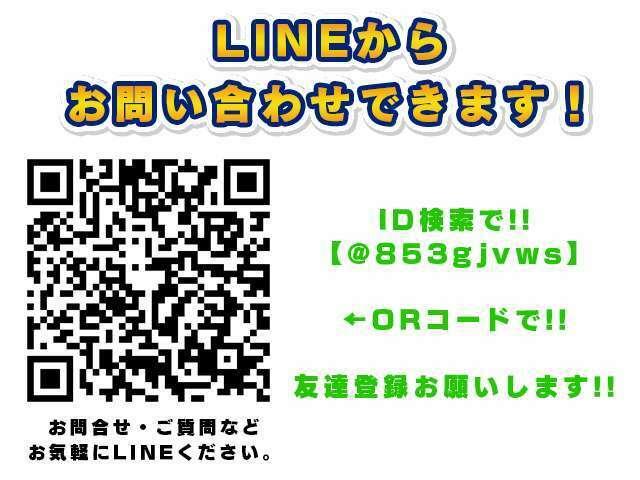 LINEからお問い合わせ・ご質問などが可能です。友達登録よろしくお願いします!
