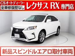 レクサス RX 270 バージョンL 現行Fスポ-ツタイプ/禁煙/サンル-フ/茶本革