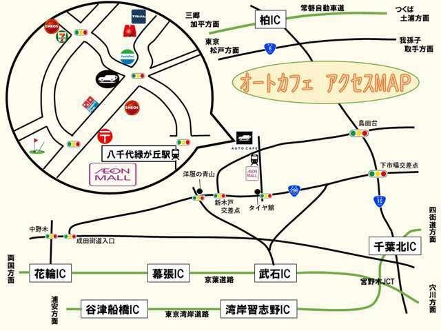 Bプラン画像:【お車でお越しの方】旧式のナビでは千葉県八千代市大和田新田1143-39で検索してください。【電車でお越しの方】東京メトロ東西線直通、東葉高速鉄道「八千代緑が丘駅」から徒歩3分。