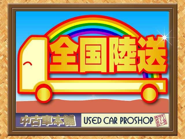 日本全国どこでも安心の全国納車可能です。