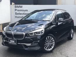 BMW 2シリーズアクティブツアラー 218d ラグジュアリー 認定保証SR黒革ACCコンフォートPKGBカメラ