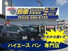 御覧頂きまして有難うございます。弊社はハイエース専門店です!その他の車輛も取り揃えております。