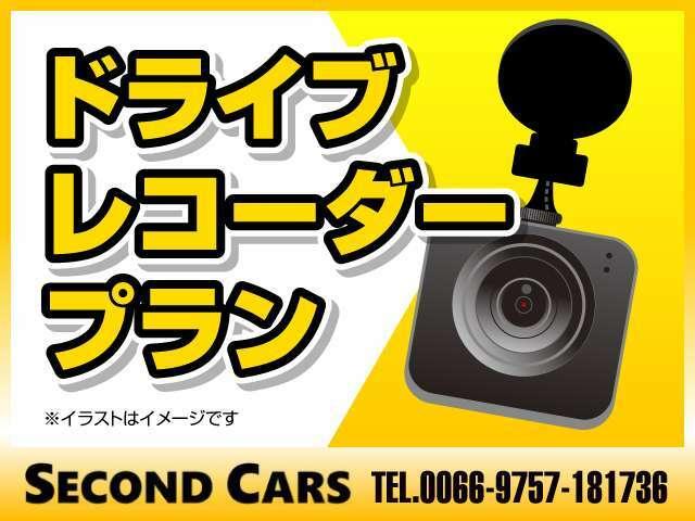 Bプラン画像:万が一の記録からあおり運転などの危険運転対策までドライブレコーダーは快適で安全なドライブの必需品。