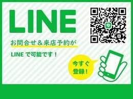 LINEで来店予約やお問合せが簡単に行えます。QRコード又は、電話番号検索  070-4018-6156 で当店アカウントを検索&ご登録ください♪