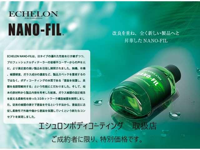 ボディーコーティング:33000円 成約者のみの特別な価格です。エシュロン(F1043)ガラスコーティング施工エシュロンシリーズのさい高峰!濡れたような重厚な艶滑水性ガラス皮膜がボディーを長期間保護します