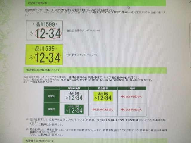 Aプラン画像:自動車のナンバープレートに自分の希望する番号を付けることができる制度です。 ナンバープレートの4桁以下のアラビア数字の部分(一連指定番号)のみ自由に選べます。 但し抽選番号は除きます。