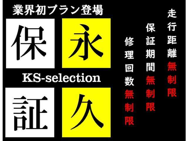 新保証登場!! KS-Selection 保証♪ より一層安心してお客様にお車をお乗り頂く為に新保証をご用意いたしました! 是非、スタッフまでお気軽にお問い合わせください!