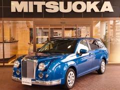 光岡自動車 リューギワゴン の中古車 1.5 15EX 東京都世田谷区 318.7万円