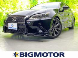 レクサス GS 250 Fスポーツ HDDナビ/サンルーフ/シートフルレザー