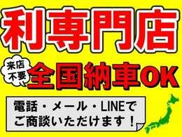 当店はグループ総在庫数400台!年間販売台数2500台以上!北海道から沖縄まで全国どこでもご納車可能です!