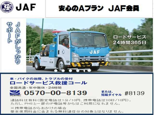 Bプラン画像:JAFは年中無休・24時間・全国ネットで、品質の高いロードサービスを提供しております。 「バッテリー上がり」や「キー閉じこみ」などでお困りの際、JAF会員はほとんどの場合で料金は無料です。