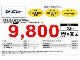 月々¥9,800円から乗れます