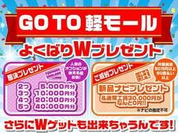 ☆10月ご成約&即決キャンペーン☆GOTO☆軽モール!!ご購入を検討されているお客様☆是非ご検討くださいませ!