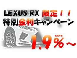 RX限定☆彡特別低金利1.9%~!!☆頭金0円、最長120回払い可能、残価設定 Order Made Loan♪